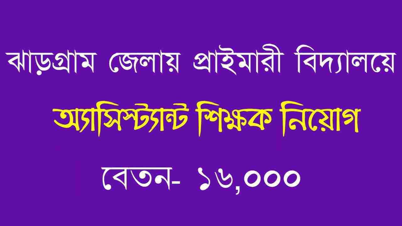 WB Govt Job: Online Apply For Assistant Teacher, Primary, Jhargram
