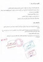 اعلان عن توظيف خاص بمديرية الادارة المحلية - ديسمبر 2017  -ولاية أم البواقي.