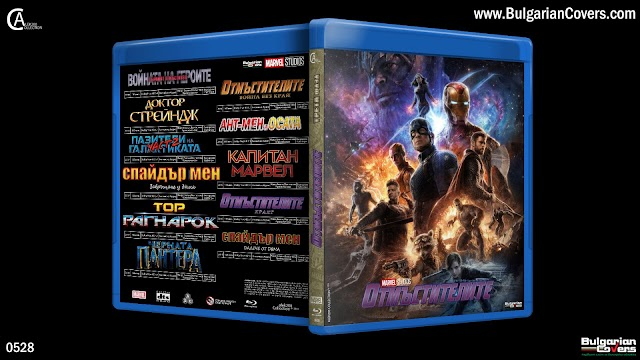 Marvel Collection: Phase Three (2016-2019) - R1 Custom Blu-Ray Cover