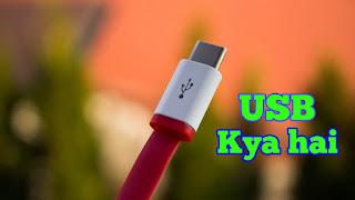 USB Kya hai