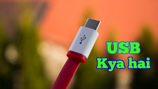 USB kya hai Aur USB Full Form - What is USB in Hindi