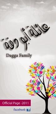عائلة أبو دقة نسب عائلة أبو دقة و الحوامدة في فلسطين