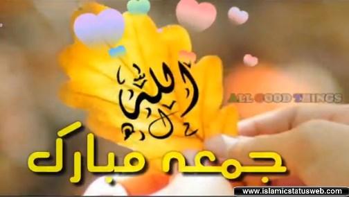 Jumma Mubarak Islamic Status video - Islamic Status For Whatsapp