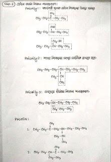 এইচ এস সি জৈব রসায়ন নোট  একাদশ-দ্বাদশ শ্রেণীর জৈব রসায়ন নোট