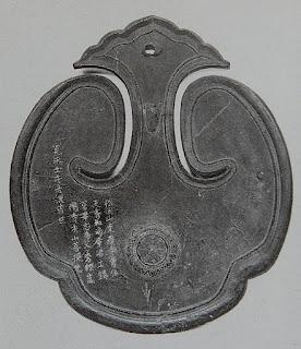 東慶寺の運版