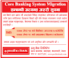 Prabhu Bank Limited will be closed 4 days for Core Banking system migration(प्रभु बैंक Core Banking system migration काे लागी ४ दिन बन्द रहने) || Business Partner Nepal.