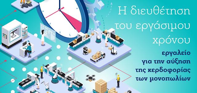 Διαδικτυακή εκδήλωση του ΚΚΕ Πελοποννήσου: «Η διευθέτηση του εργάσιμου χρόνου, εργαλείο για την αύξηση της κερδοφορίας των μονοπωλίων»