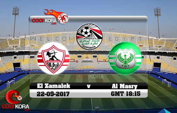 مشاهدة مباراة المصري والزمالك اليوم 22-9-2017 في الدوري المصري