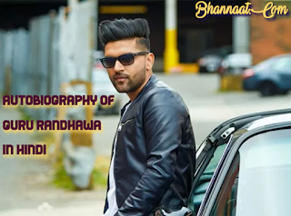Autobiography of Guru Randhawa In Hindi