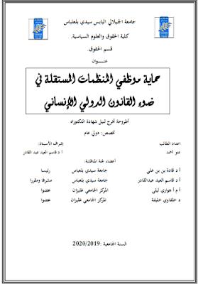 أطروحة دكتوراه: حماية موظفي المنظمات المستقلة في ضوء القانون الدولي الإنساني PDF