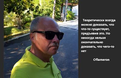 Oflameron