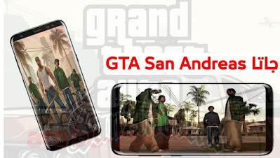 تحميل لعبة GTA San Andreas جاتا حرامي السيارات برابط مباشر