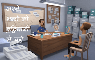 falsely accused stories in hindi, hindi mein jhoothe aaropon par kahani, moral story about false accusations hindi, story on false accusations in Hindi, hindi mein jhoothe aaropon par kahani, ms,