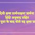 क्षमा प्रार्थना हिंदी अनुवाद सहित | Kshama Prarthana |