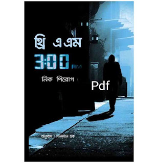 3.00 am bangla pdf Download