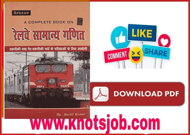 NTPC Speedy Railway General Maths Book Free Pdf