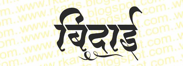 Bidai Calligraphy Title  (बिदाई  कैलीग्राफी  टाईटल )