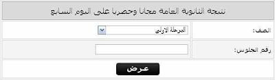 نتيجة الثانوية العامة برقم الجلوس 2019 من كايرو دار اليوم السابع cairodar youm7