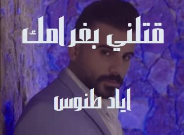 كلمات اغنيه قتلني بغرامك اياد طنوس