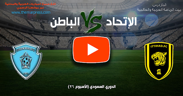 مشاهدة مباراة الاتحاد والباطن بث مباشر بتاريخ 05-04-2019 الدوري السعودي