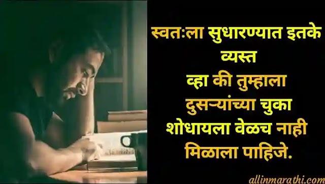 101+ सर्वोत्तम प्रेरणादायक सुविचार मराठी |  101 Best motivational Quotes in marathi