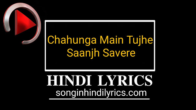 Chahunga Main Tujhe Saanjh Savere Lyrics - Dosti