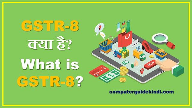 GSTR 8 क्या है? [What is GSTR-8?]