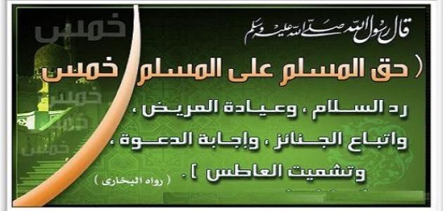 ما هو حق المسلم على المسلم ؟ - الشيخ خالد الراشد