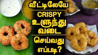 உழுந்து வடை,Medu Vada or Ulundu Vadai (in tamil)