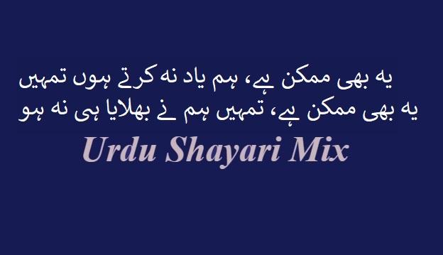 Ye bhi mumkin hai hum | Bewafa poetry | Bewafa shayari