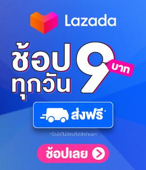 Lazada ช่วยประหยัด Shop from Home