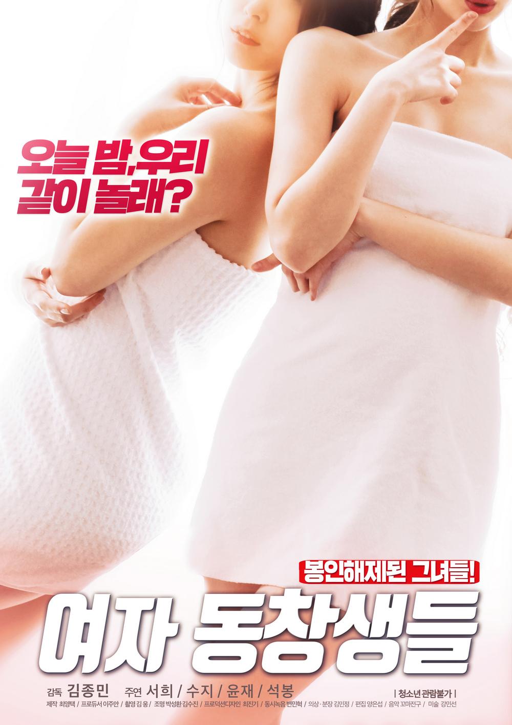 Female alumni Full Korea 18+ Adult Movie Online Free