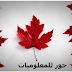 معلومات يجب أن تعرف قبل الهجرة الى كندا