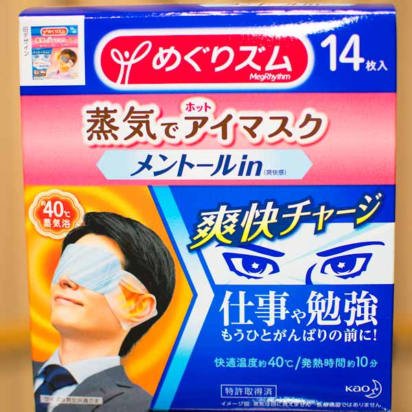 MegRhythm Steam Eye Masks and Patches