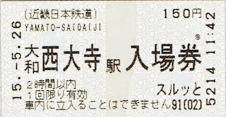 近鉄大和西大寺駅 入場券