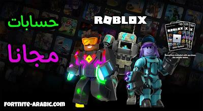 حسابات Roblox مجانا 2021