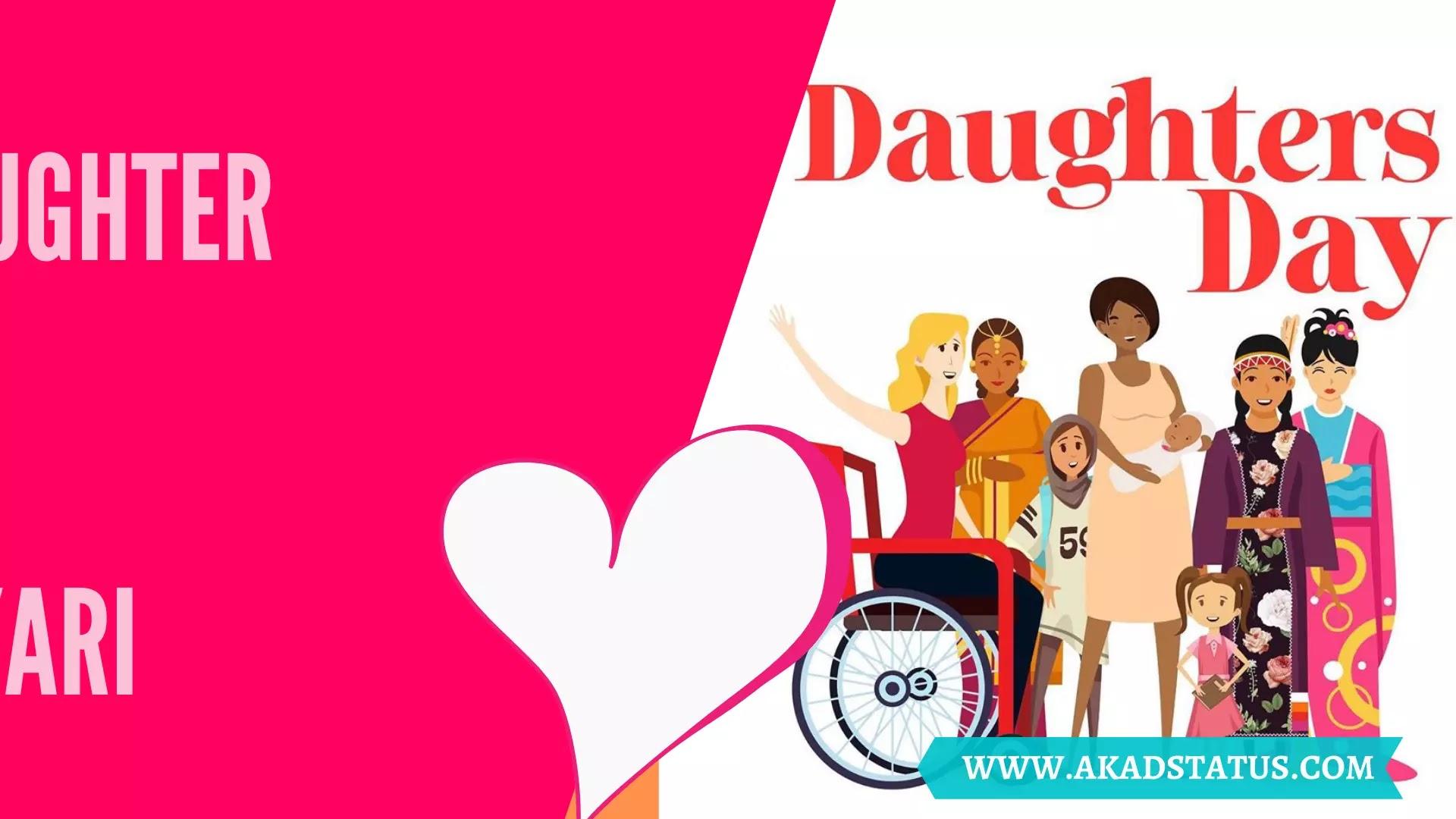 जन्म लेने पर शायरी, बेटी पर शायरी इन हिंदी, बेटी के जन्म पर बधाई शायरी, बेटी दिवस की बधाई, Daughter Day Quotes in Hindi, Daughter Day Status in Hindi, Daughter Day Shayari in Hindi