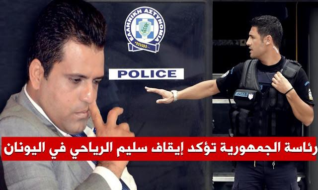 إيقاف سليم الرياحي في اليونان - l'arrestation de Slim Riahi en Grèce