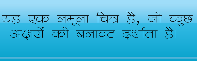Kruti Dev 550 Hindi font Download