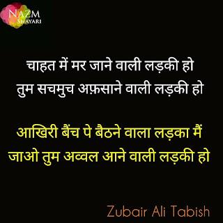 top hindi shayari