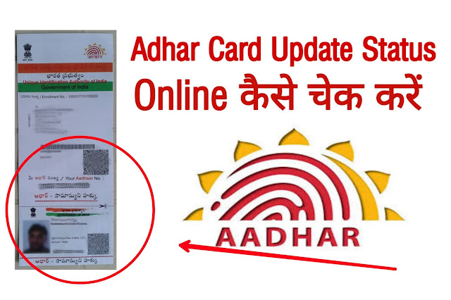 How To Check Adhar Card Update Status