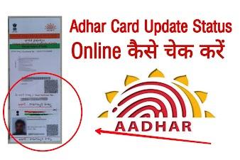 Adhar Card Update Status कैसे चेक करें।