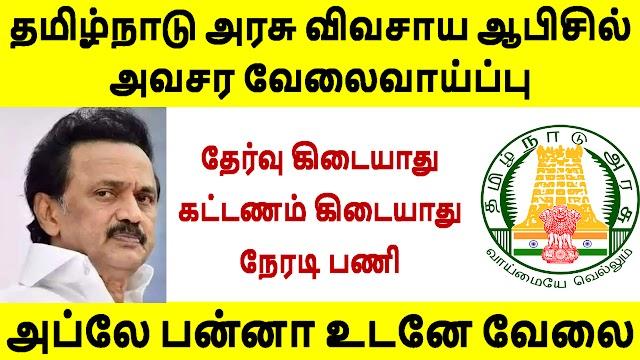 தமிழ்நாடு அரசு விவசாய ஆபிசில் அவசர வேலைவாய்ப்பு | Tamil Nadu Government Agriculture Department Jobs 2021