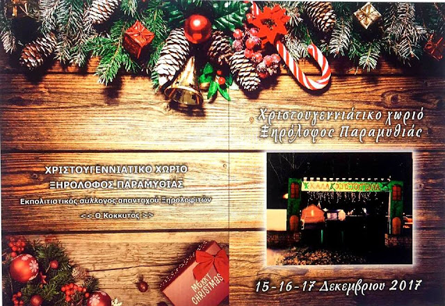 Χριστουγεννιάτικο χωριό στον Ξηρόλοφο Παραμυθιάς