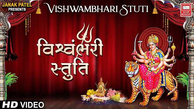 Vishwambhari Lyrics