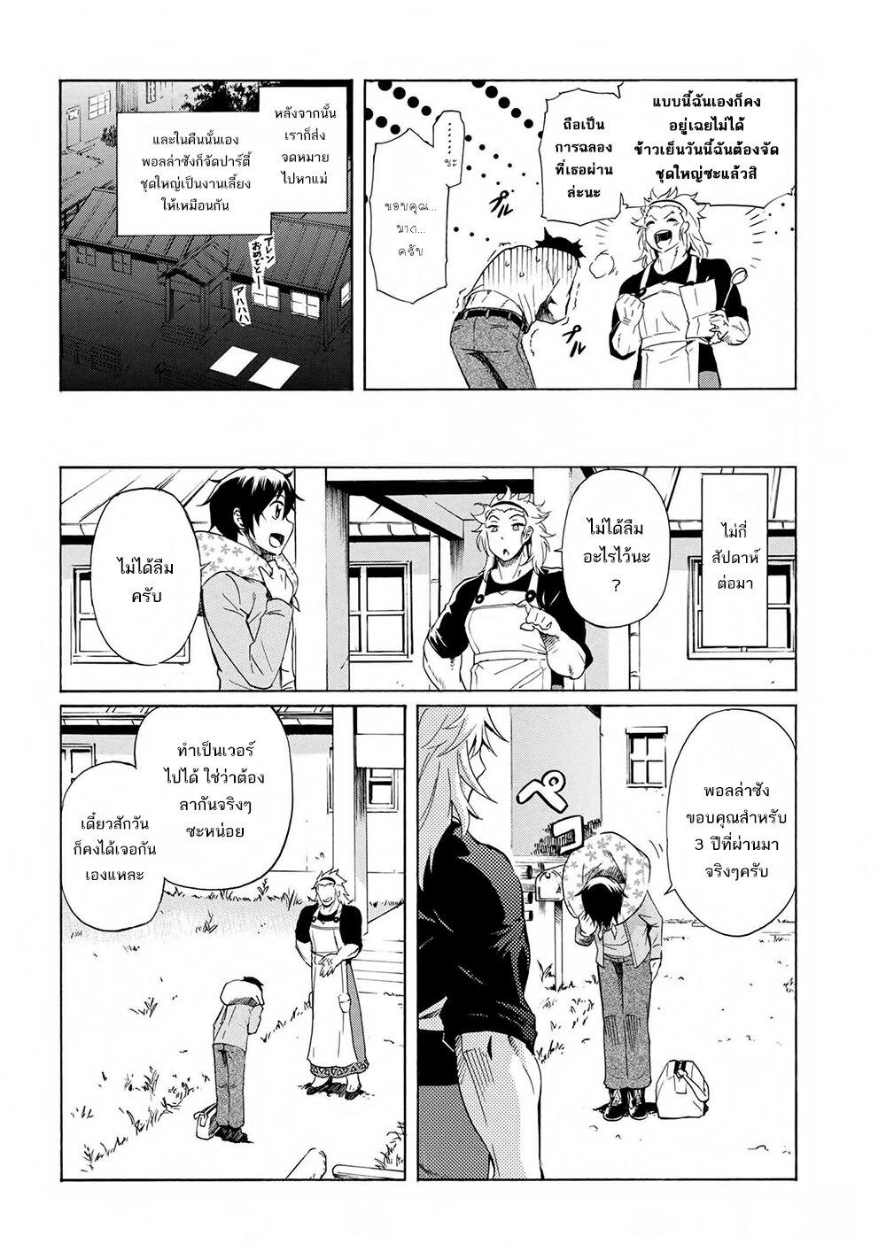 อ่านการ์ตูน Ichioku-nen Button o Renda Shita Ore wa Kizuitara Saikyou ni Natteita ตอนที่ 4 หน้าที่ 10