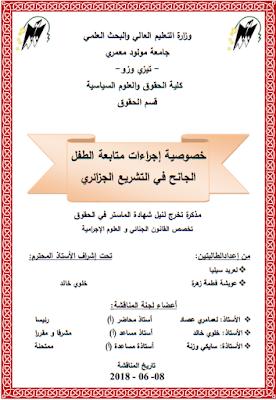 مذكرة ماستر : خصوصية إجراءات متابعة الطفل الجانح في التشريع الجزائري PDF
