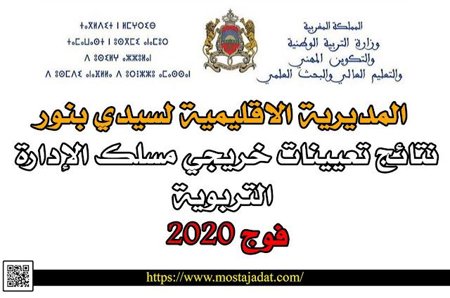 المديرية الاقليمية لسيدي بنور: نتائج تعيينات خريجي مسلك الإدارة التربوية فوج 2020