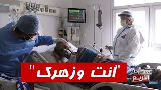 بالفيديو..الوضعية في تونس سرير الانعاش ''انت وزهرك''
