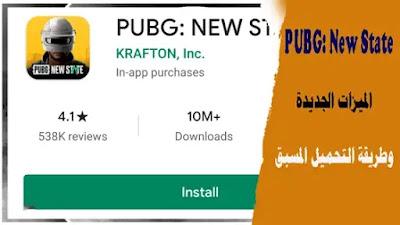 PUBG New State الميزات الجديدة وطريقة التحميل المسبق